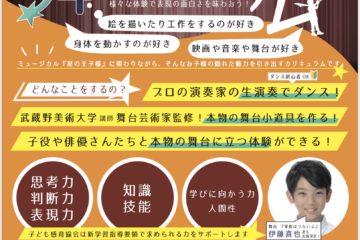 舞台芸術参加体験プログラム 情報!